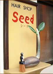 Hair Shop Seedの看板
