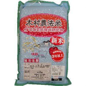 石山範夫さんの木村芸術農法米 ササニシキ玄米のパッケージ