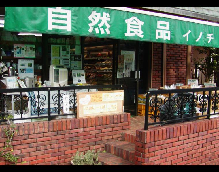 イノチの糧屋、店舗写真